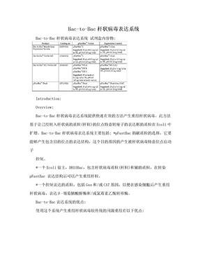 Bac-to-Bac杆状病毒表达系统.doc
