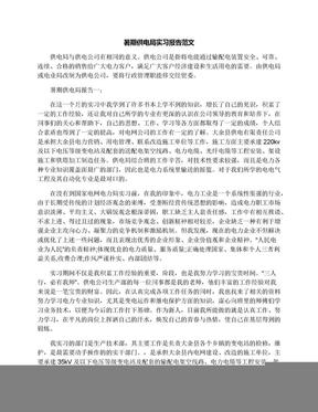 暑期供电局实习报告范文.docx