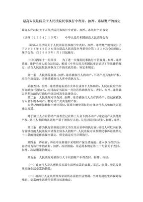 最高人民法院关于人民法院民事执行冻结、扣押、冻结财产的规定.doc