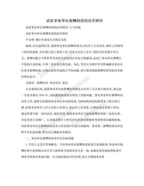 试论事业单位薪酬制度的改革路径.doc