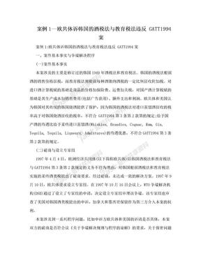 案例1--欧共体诉韩国的酒税法与教育税法违反 GATT1994案.doc