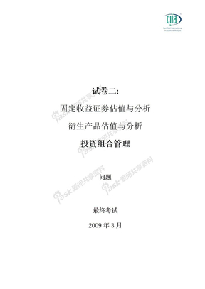 CIIA试题ciia200903paper2.doc