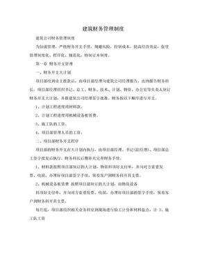 建筑财务管理制度.doc