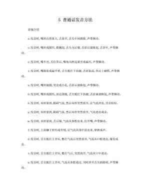 普通话发音方法.doc
