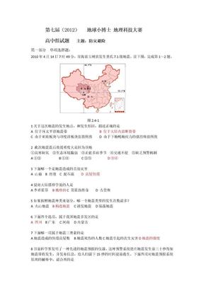 第七届地理小博士高中组试题(含答案).doc