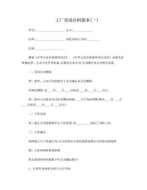 工厂劳动合同范本.doc