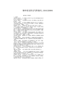 初中语文作文写作技巧_1564120984.doc