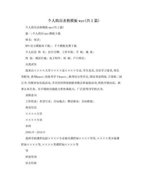 个人简历表格模板wps(共2篇).doc