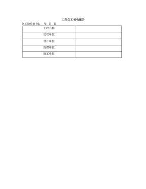 工程交工验收证书1.doc