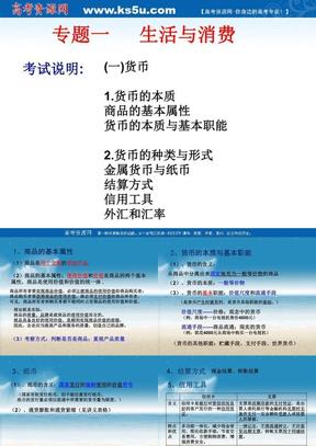 2010年高考政治二轮复习《经济生活》专题一 生活与消费.ppt