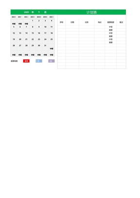2020年日历计划表