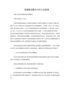 某保险公司关于反洗钱宣传月活动开展情况总结的报告.doc