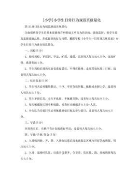 [小学]小学生日常行为规范班级量化.doc
