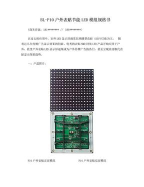 户外表贴P10全彩LED显示屏技术参数.doc