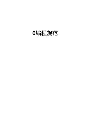 C&C++编程规范.doc