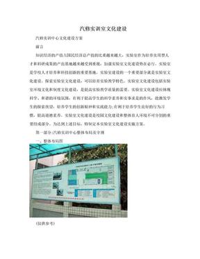 汽修实训室文化建设.doc