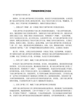 干部档案专项审核工作总结.docx