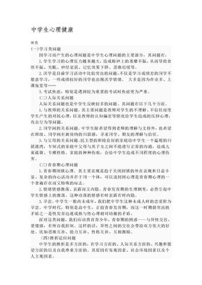 中学生心理健康.doc