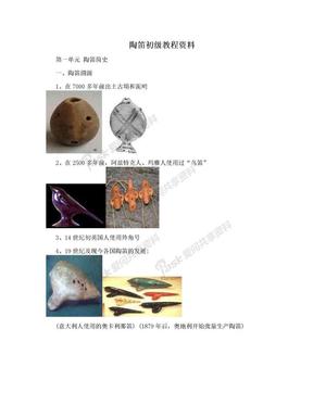 陶笛初级教程资料.doc