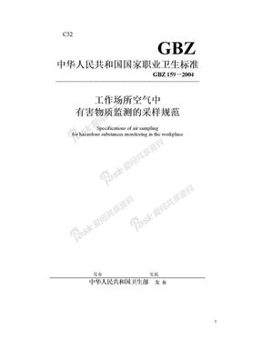 GBZ159-2004工作场所空气中有害物质监测的采样规范.doc