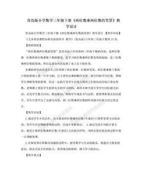 青岛版小学数学三年级下册《两位数乘两位数的笔算》教学设计.doc