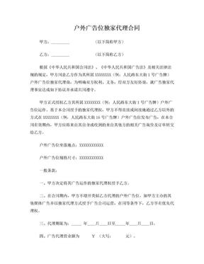 某广告公司户外广告位独家代理合同(修订).doc