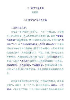 二十四节气养生篇+刘婷婷100202.doc