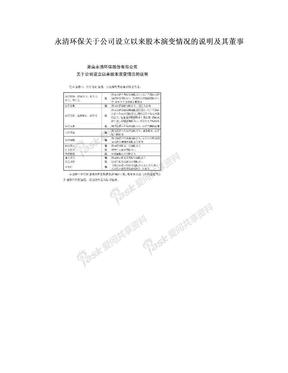 永清环保关于公司设立以来股本演变情况的说明及其董事.doc