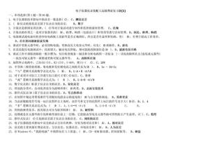 电子仪器仪表装配工高级理论复习题及答案(打印版).docx