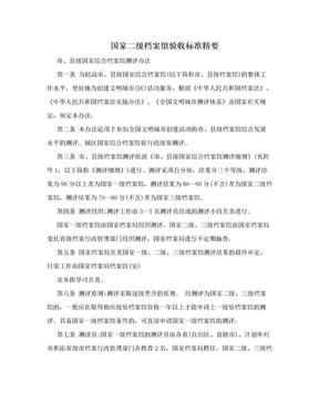 国家二级档案馆验收标准精要.doc