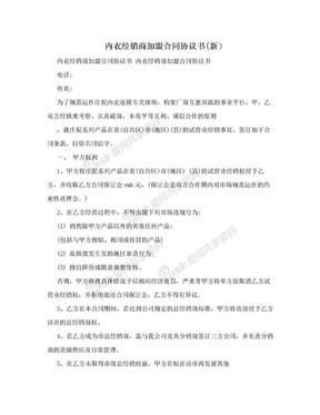 内衣经销商加盟合同协议书(新).doc