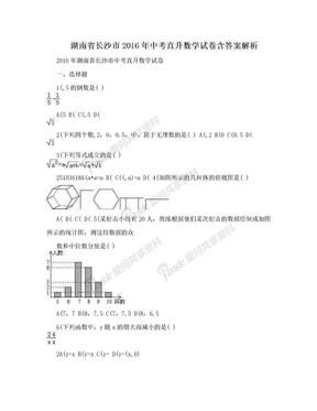 湖南省长沙市2016年中考直升数学试卷含答案解析.doc