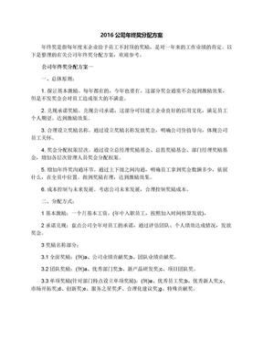 2016公司年终奖分配方案.docx