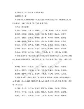 践行社会主义核心价值观  经典诗歌朗诵资料.doc