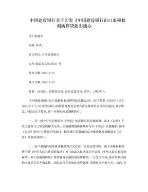 中国建设银行出口退税质押贷款办法.doc