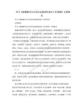 学习《新疆维吾尔自治区民族团结进步工作条例》心得体会.doc