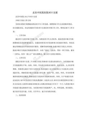 盂县中医院医院对口支援.doc