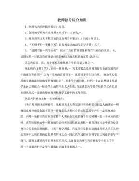 教师招考综合知识.doc