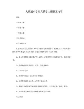 一年级语文完整版教学大纲.doc