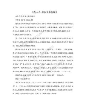 古色今香-张张充和的题字.doc