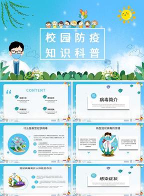 清新卡通校园防疫PPT模板.pptx