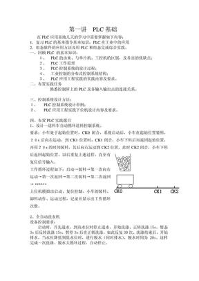组态王  教案.pdf