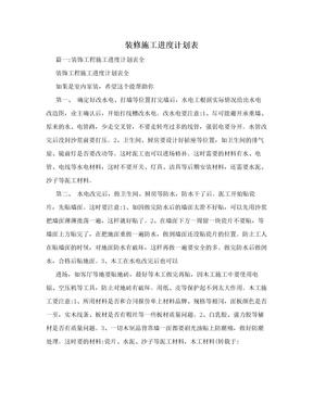 裝修施工進度計劃表.doc