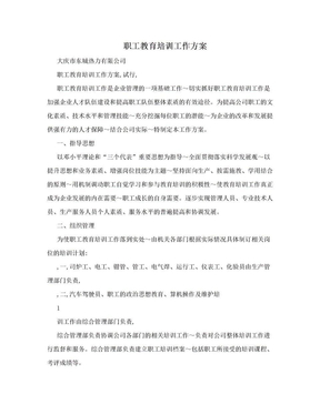 职工教育培训工作方案.doc