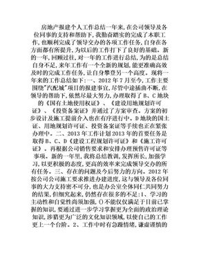 房地产报建个人工作总结.doc