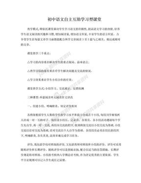 初中语文自主互助学习型课堂.doc