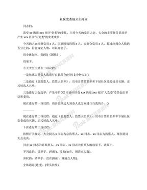 社区党委成立主持词.docx