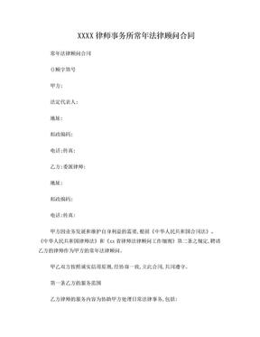 律师事务所常年法律顾问合同(2015最新版).doc