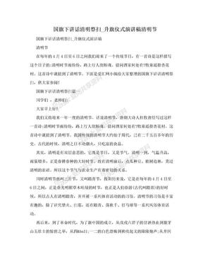 国旗下讲话清明祭扫_升旗仪式演讲稿清明节.doc