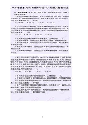 2008年注税考试《财务与会计》考题及标准答案